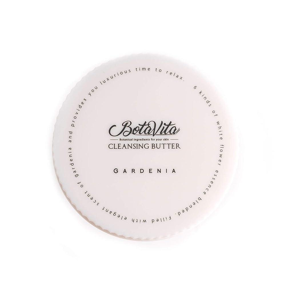 刺します入る学校BotaVita ボタヴィータ クレンジングバター (ガーデニア) 80g 約40日分 ダブル洗顔不要  マツエクOK 保湿ケア 毛穴汚れオフ