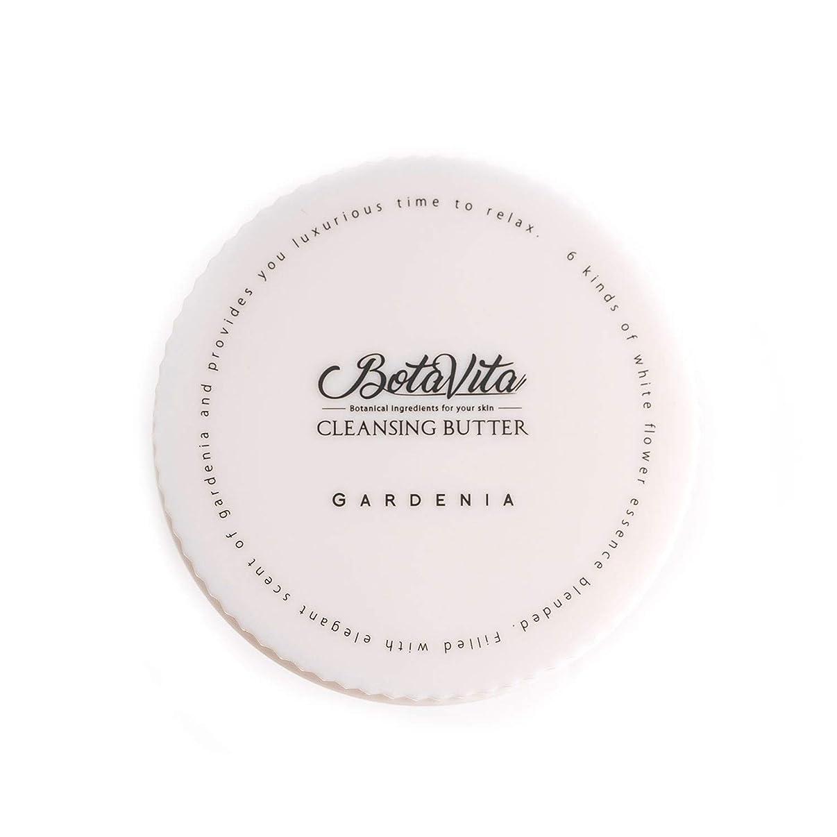 ヒューバートハドソンクリエイティブ付き添い人BotaVita ボタヴィータ クレンジングバター (ガーデニア) 80g 約40日分 ダブル洗顔不要  マツエクOK 保湿ケア 毛穴汚れオフ