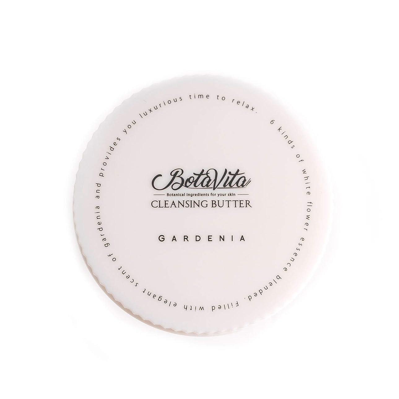 メロディアス振り返る治すBotaVita ボタヴィータ クレンジングバター (ガーデニア) 80g 約40日分 ダブル洗顔不要  マツエクOK 保湿ケア 毛穴汚れオフ