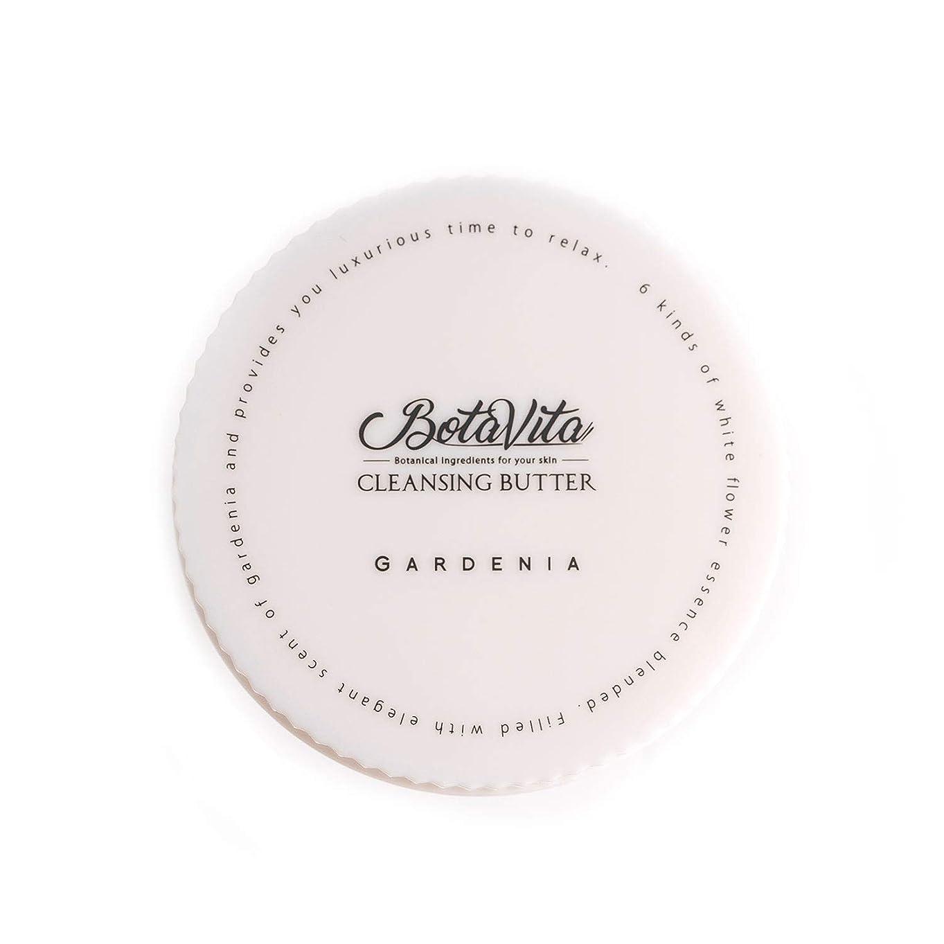 カブ突き刺す奨学金BotaVita ボタヴィータ クレンジングバター (ガーデニア) 80g 約40日分 ダブル洗顔不要  マツエクOK 保湿ケア 毛穴汚れオフ