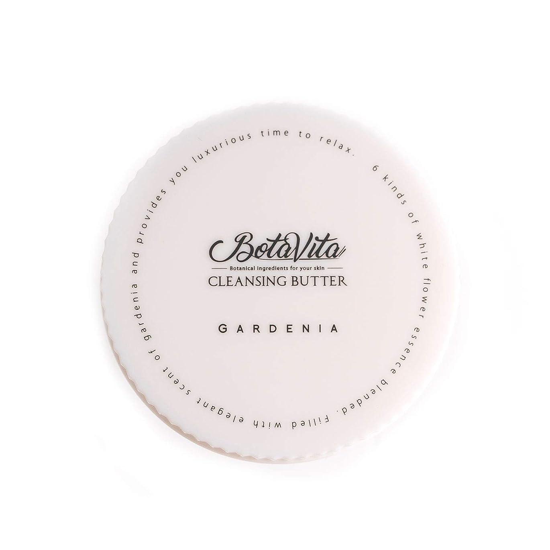 台風視線遺伝子BotaVita ボタヴィータ クレンジングバター <ガーデニア> 80g ダブル洗顔不要 マツエク対応 保湿ケア 毛穴汚れオフ