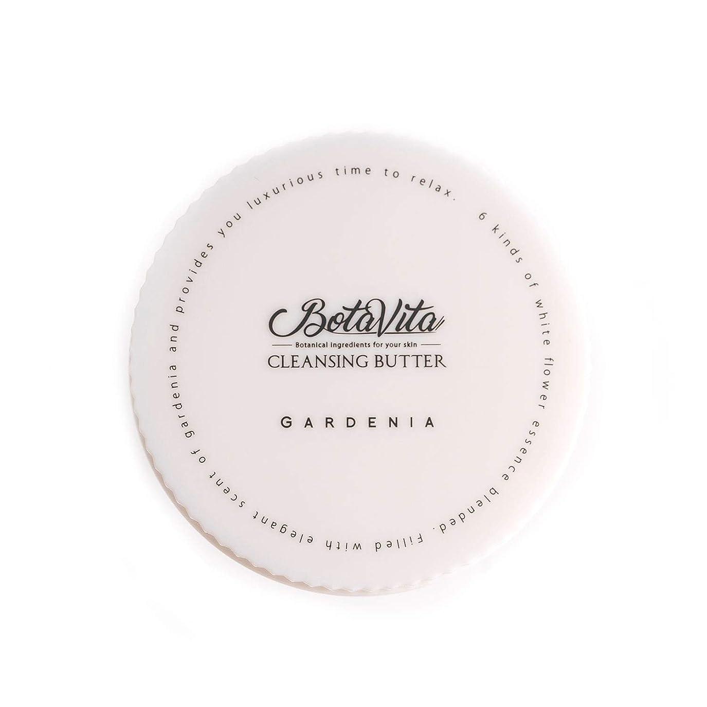 病気だと思う実り多い滑りやすいBotaVita ボタヴィータ クレンジングバター <ガーデニア> 80g ダブル洗顔不要 マツエク対応 保湿ケア 毛穴汚れオフ