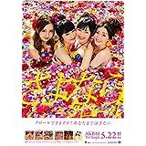 AKB48 公式グッズ 7th アルバム 0と1の間 エディオン 店舗特典 下敷き さよならクロール