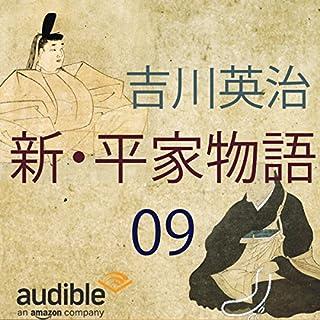 『新・平家物語 09』のカバーアート