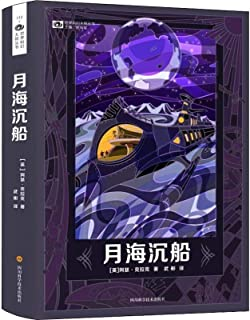 月海沉船(英)阿瑟·克拉克(Arthur C.Clarke) , 9787536491342