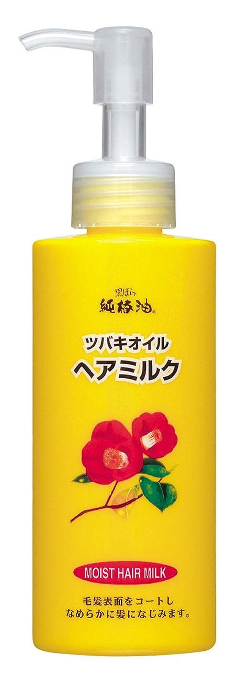 多用途厳密に梨ツバキオイル ヘアミルク 150mL