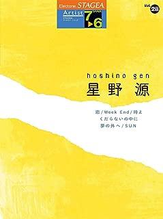 STAGEA アーチスト (7-6級) Vol.28 星野源