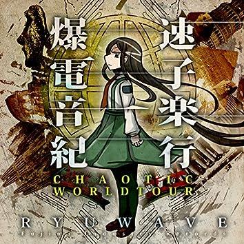 Bakusoku Denshi Onngaku Kikou -Chaotic Worldtour-