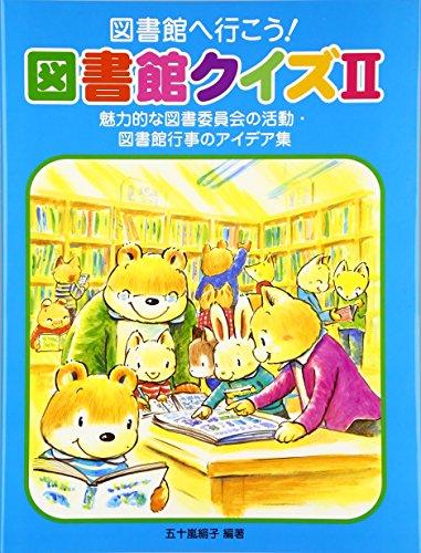 図書館へ行こう!図書館クイズ〈2〉魅力的な図書委員会の活動・図書館行事のアイデア集