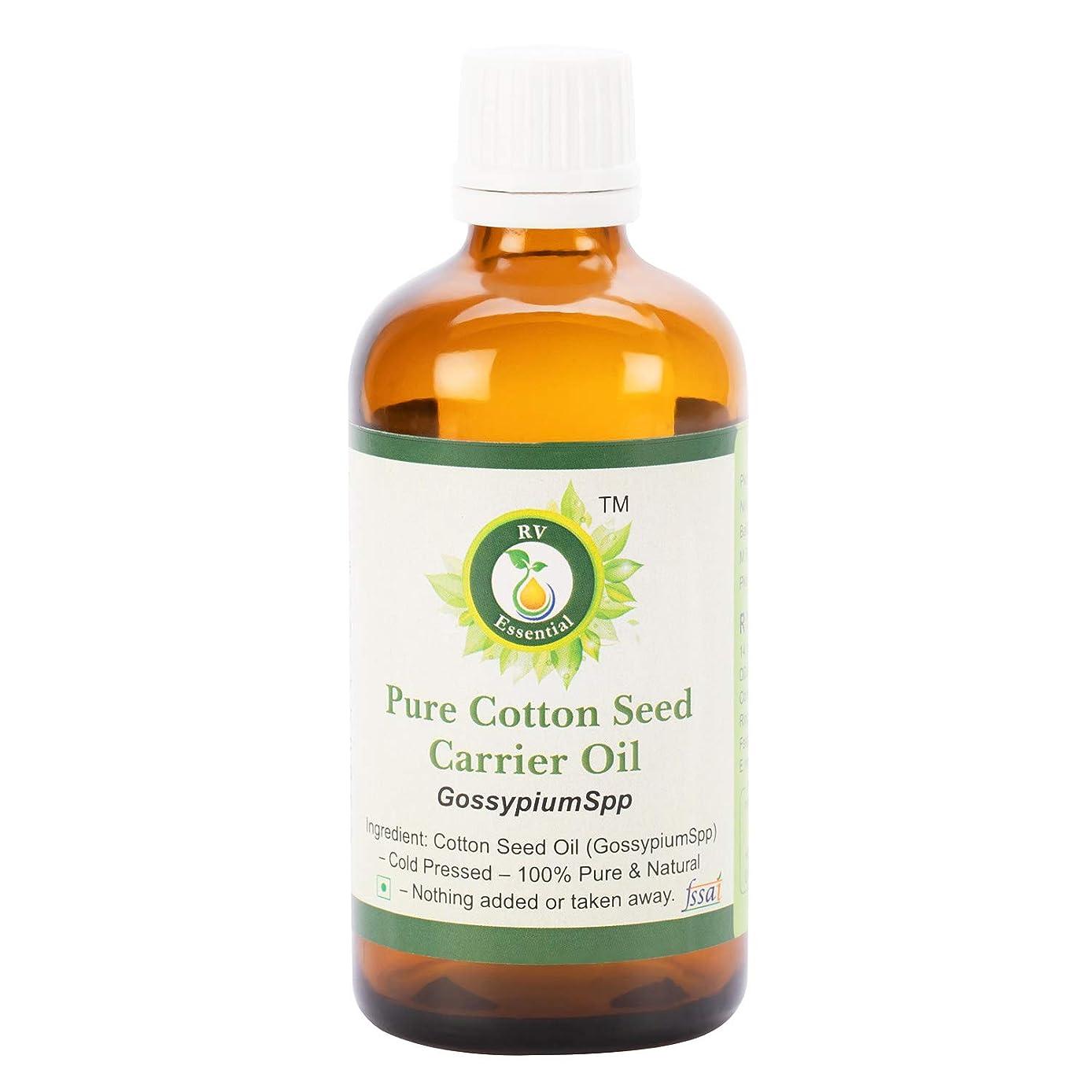 ディンカルビルブレス地雷原R V Essential 純粋な綿の種子キャリアオイル10ml (0.338oz)- Gossypium Spp (100%ピュア&ナチュラルコールドPressed) Pure Cotton Seed Carrier Oil