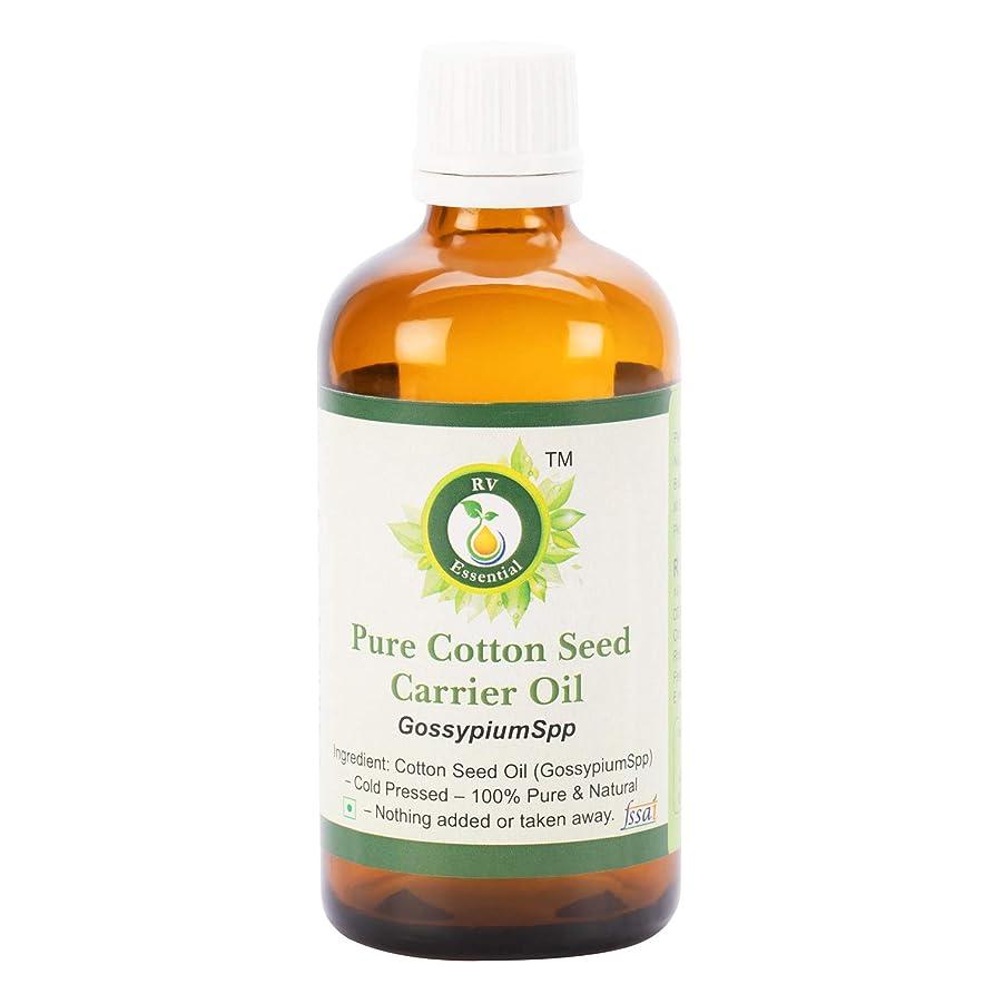 世界的に蒸し器望むR V Essential 純粋な綿の種子キャリアオイル10ml (0.338oz)- Gossypium Spp (100%ピュア&ナチュラルコールドPressed) Pure Cotton Seed Carrier Oil