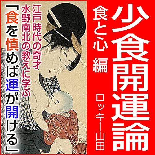少食開運論(食と心編) cover art