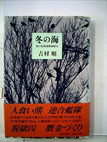 冬の海―私の北海道取材紀行 (1980年)