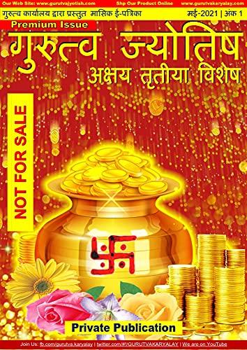 GURUTVA JYOTISH MAY-2021 Vol 1 Akshaya Tritiya Vishesh | Akshay Trutiya | Akhatij Special: Monthly Hindi Astrology Magazines (English Edition)
