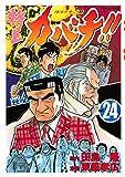 特上カバチ!! -カバチタレ!2-(24) (モーニングコミックス)