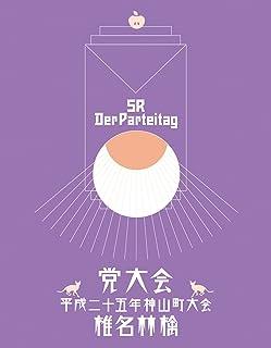 党大会 平成二十五年神山町大会 [DVD]