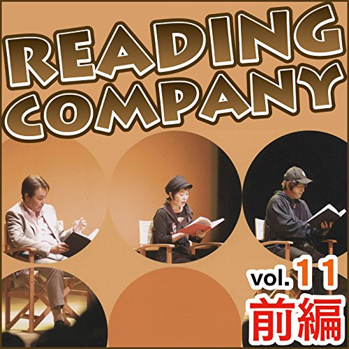 リーディングカンパニー Vol.11 前編 | 大沢オフィス