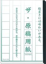 【B5判 ザ・原稿用紙 400字詰め】 50枚(厚手)水平開き(ナカプリバイン) 3冊セット