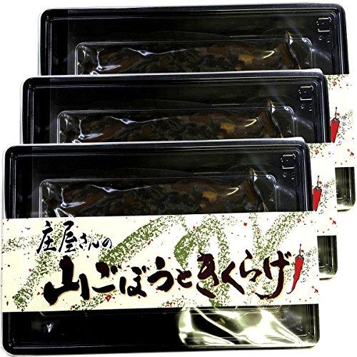 高級 庄屋さんの山ごぼうときくらげ 150g×3袋セット 巣鴨のお茶屋さん 山年園