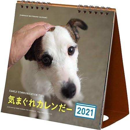 ほぼ日ホワイトボードカレンダー2021 気まぐれカレンダー 卓上