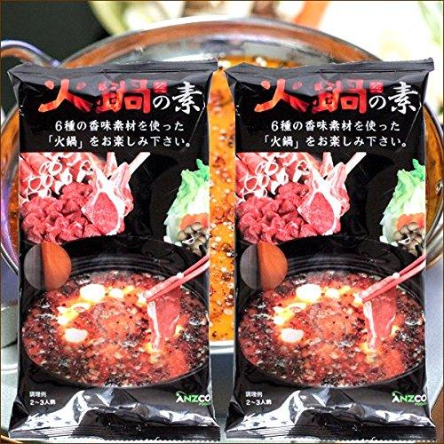 【メール便】火鍋の素 アンズコフーズ 火鍋 2袋 (1袋:150g/2〜3人用) 鍋 辛い鍋 激辛鍋 お取り寄せ