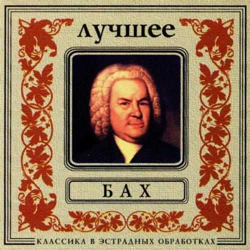 J.S.Bach. Burre 1,2