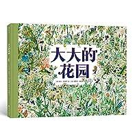 后浪官方正版 大大的花园 纽约时报推荐法国园艺大师插图儿童科普绘本故事书籍