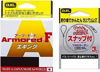 DUEL(デュエル) エギングラインセット PEライン アーマードF 0.8号オレンジ+クイックリーダー 2号[まとめ買い]