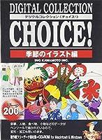 Digital Collection Choice! No.13 季節のイラスト編
