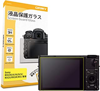 【0.3mm強化ガラス】ORMY 液晶保護ガラス 液晶保護フィルム SONY RX100VII / SONY RX100VI / SONY RX100V / SONY RX100IV / SONY RX100III / SONY RX100II...