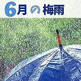 6月の梅雨