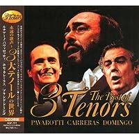永遠の歌声 3大テノールの世界 ( CD3枚組 ) 3OP-701