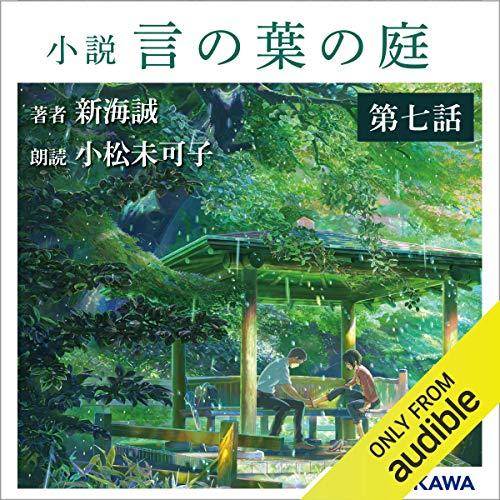 『小説 言の葉の庭 分冊版 第七話「憧れていたひとのこと、雨の朝に眉を描くこと、その瞬間に罰だと思ったこと。――相澤祥子」』のカバーアート