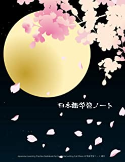 Japanese Learning Practice Notebook for Horizontal Writing Full Moon 日本語学習ノート 満月: For your Japanese studying, Hiragana, Ka...