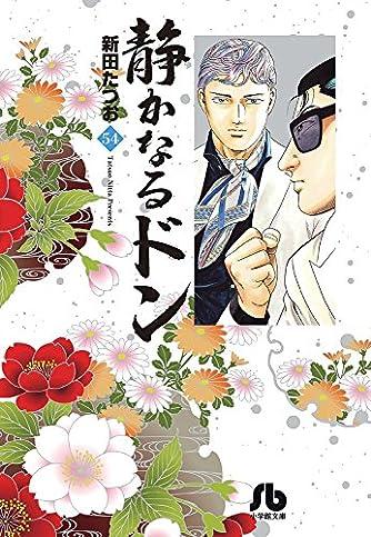 静かなるドン (54) (小学館文庫 にC 54)