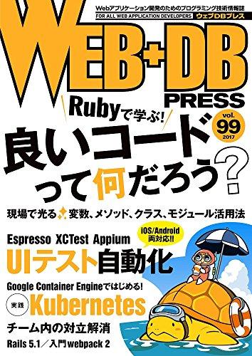 WEB+DB PRESS Vol.99の詳細を見る