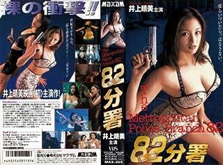 82(ワニ)分署 [VHS]