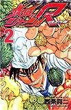鉄鍋のジャン!R ―頂上作戦 2 (少年チャンピオン・コミックス)