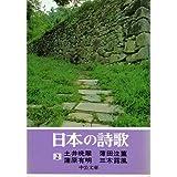 日本の詩歌 (2) 土井晩翠 薄田泣菫 蒲原有明 三木露風 (中公文庫)