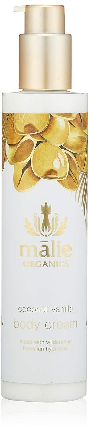 あそこエミュレーション使役Malie Organics(マリエオーガニクス) ボディクリーム ココナッツバニラ 222ml