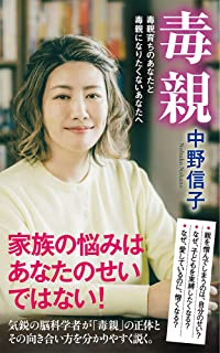(170)毒親 (ポプラ新書)