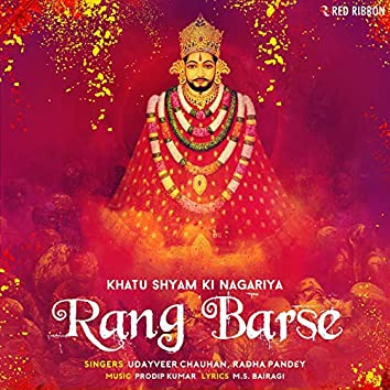 Khatu Shyam Ki Nagariya Rang Barse