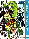 青の祓魔師 リマスター版【期間限定無料】 10 (ジャンプコミックスDIGITAL)