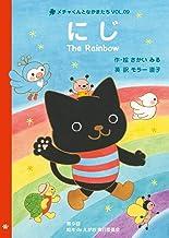 にじ The Rainbow (メチャくんとなかまたちVol.09 日本語・英語絵本)