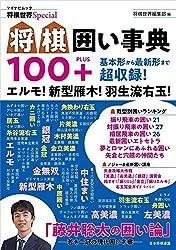 将棋世界Special 将棋囲い事典100+ ~エルモ! 新型雁木! 羽生流右玉! 基本形から最新形まで超収録!~ (マイナビムック)