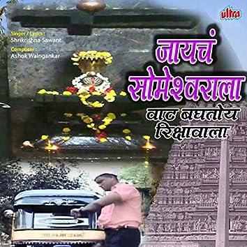 Jayach Rameshwarala Vat Bagtoy Rikshawala