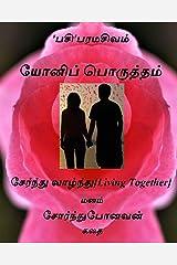 யோனிப் பொருத்தம்: சேர்ந்து வாழ்ந்து[Living Together] மனம் சோர்ந்துபோனவன் கதை (Tamil Edition) Kindle Edition
