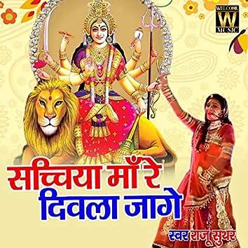 Sachchiya Maa Re Diwala Jage (Rajasthani)
