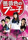 薔薇色のブー子 DVDスタンダードエディション[DVD]
