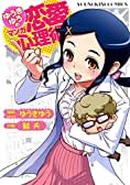 ゆうきゆうのマンガ恋愛心理術 (ヤングキングコミックス)